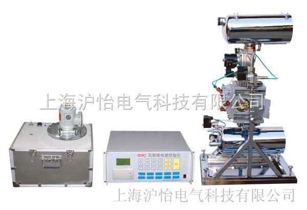 hywj-hywj瓦斯继电器校验仪-上海沪怡电气科技有限