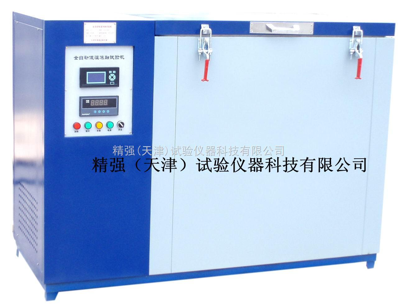CLD-全自动低温冻融试验机