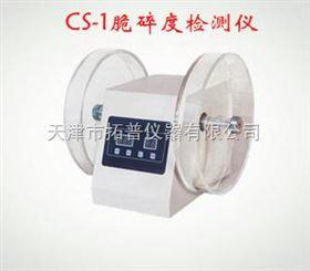 CS-1天津拓普脆碎度检测仪