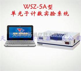 WSZ-5A型天津百家乐九游会AG单光子计数实验系统