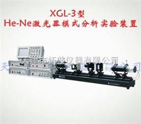 XGL-3型氦氖激光原理与技术综合实验装置