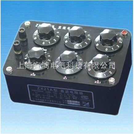 zx21a电阻箱