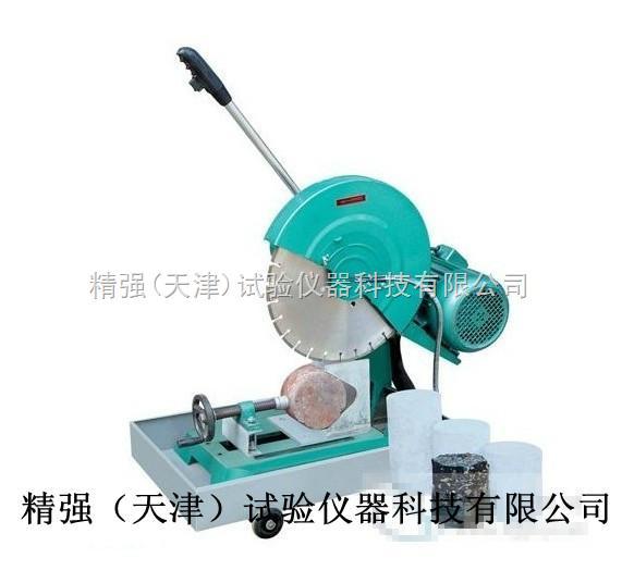 新标准-混凝土切片机