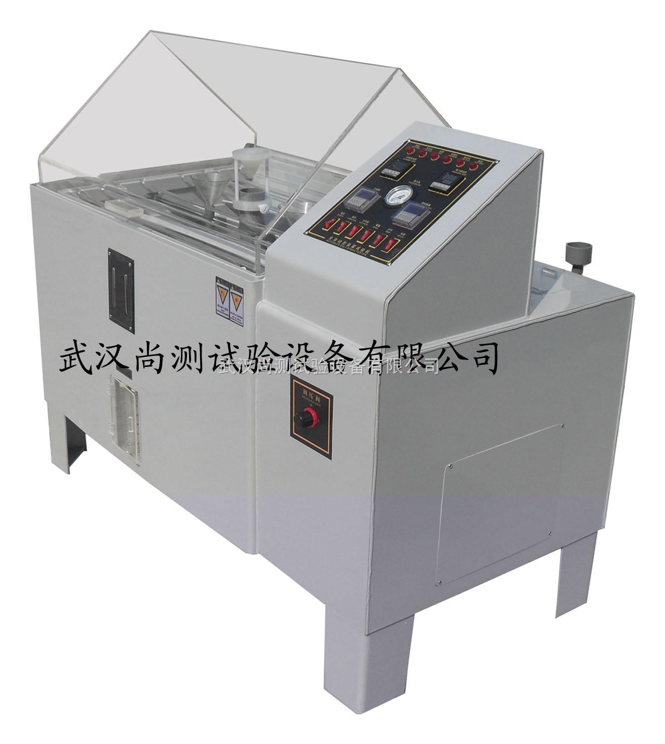 中性盐雾试验箱