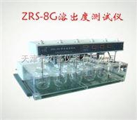 ZRS-8G天津新2网址溶出度測試儀