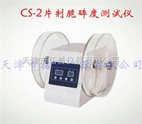 CS-2天津拓普片剂脆碎度测试仪