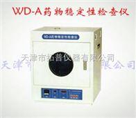 WD-A药物稳定性检查仪