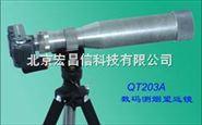 QT203A型數碼測煙望遠鏡
