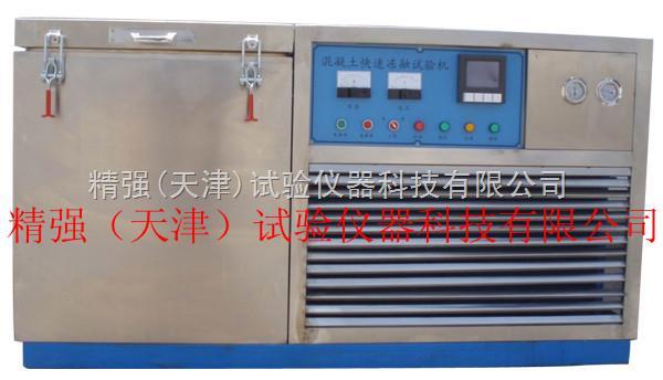 TDR16/28一体式-混凝土冻融试验箱