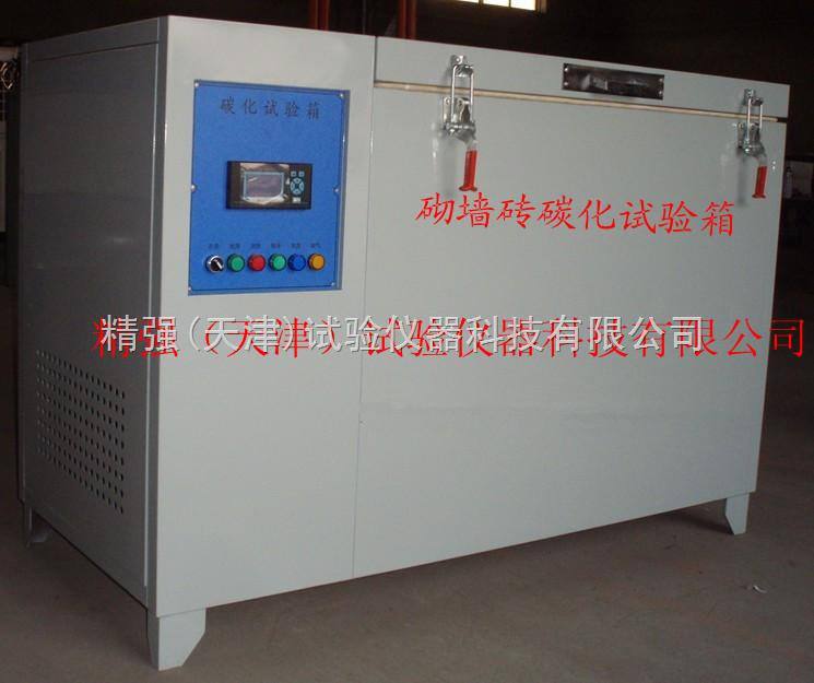 TH-W-砖碳化箱