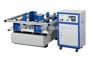 KW-MZ-200紙箱包裝振動試驗機