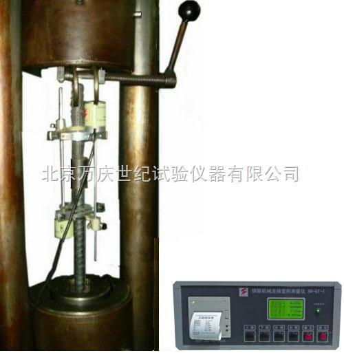 SR-GT-1钢筋机械连接变形测量仪
