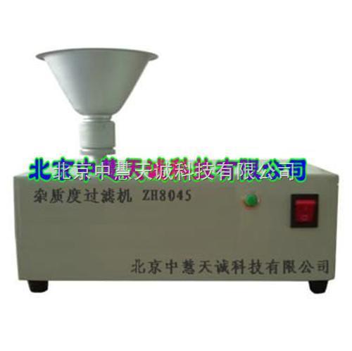 杂质度过滤机/杂质度测定仪/杂质度检测仪 型号:SFB-2