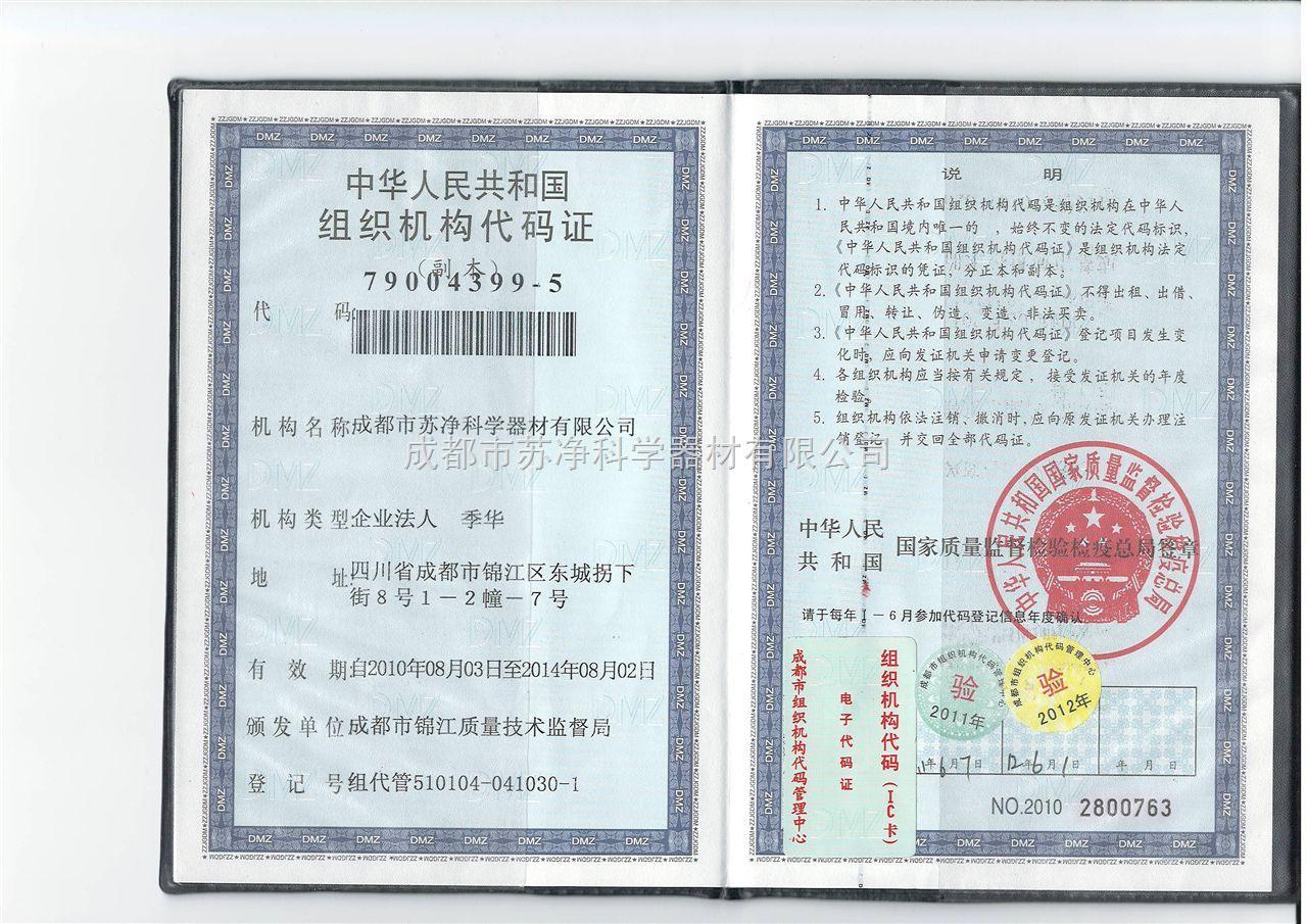 成都苏净组织机构代码证