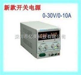 LW-3010KD香港龙威LongWei LW3010KD可调开关电源