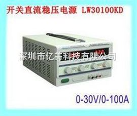 LW-30100KD香港龙威LongWei LW30100KD可调大功率直流电源