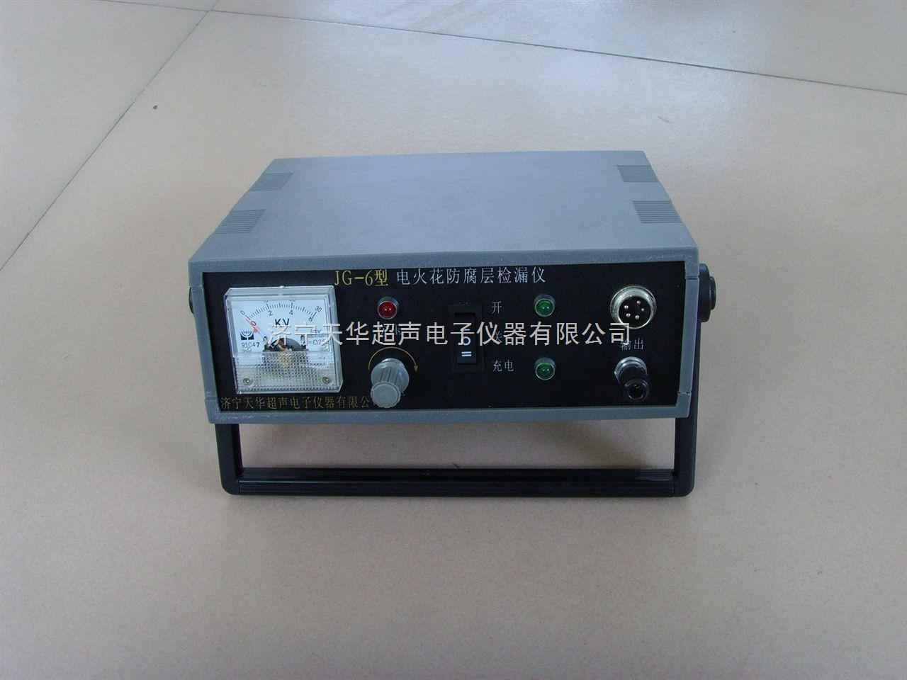 金属防腐涂层检测仪
