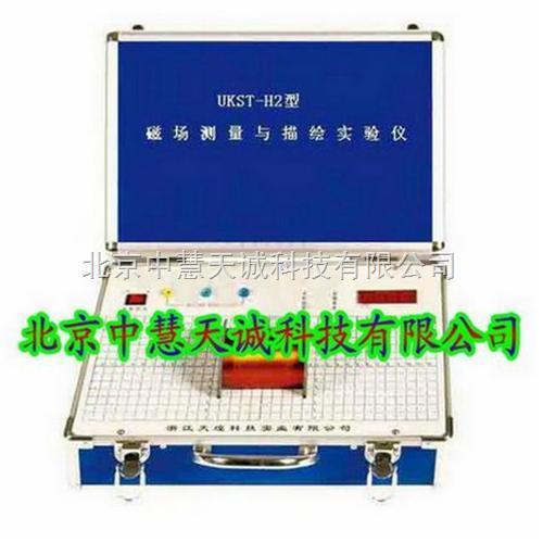 磁场测量与描绘实验仪 型号:UKST-H2