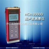 HCH-2000D高温超声波测厚仪