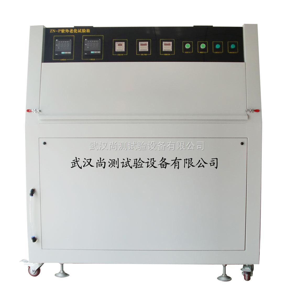 紫外老化试验箱SC/ZN-P