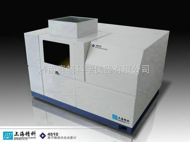 4510FG(全套PC控制)原子吸收分光光度计