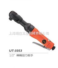 UT-5053AT-5053西瑞氣動棘輪扳手UT-5053