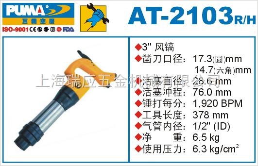 巨霸氣動工具,巨霸風鎬,PUMA 風鎬AT-2103R/H
