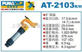 巨霸气动工具,巨霸风镐,PUMA 风镐AT-2103R/H
