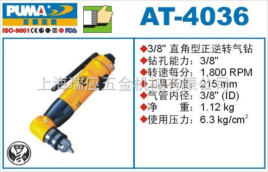 巨霸气动工具,巨霸气钻,PUMA气动钻,AT-4036