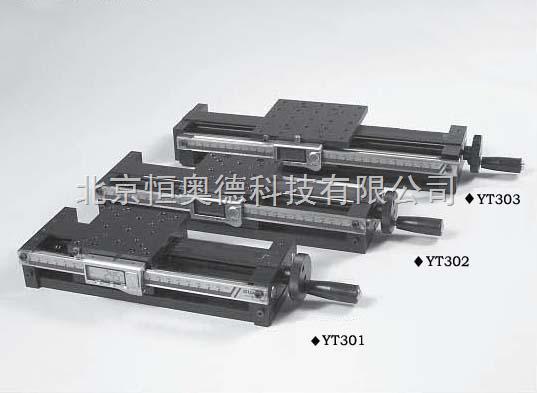 had-yt300 手动平移台/手动位移台/位移台图片