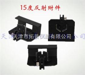 HF-2015度反射附件
