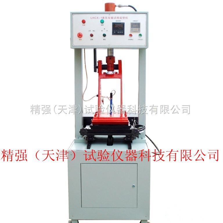 LHCX-1-液压式车辙试样成型机