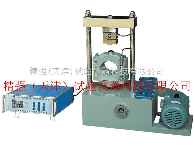 微机控制-沥青混合料马歇尔稳定度测定仪