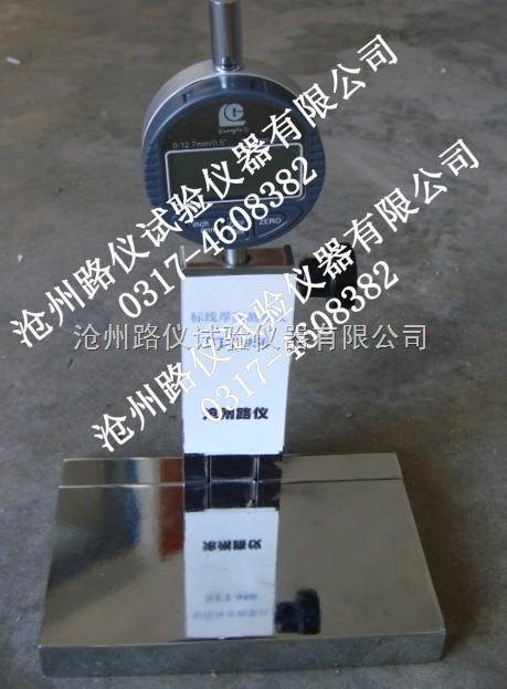 路面标线厚度测量仪0.01mm