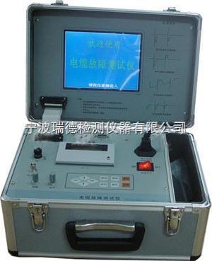 LD1083/DLA宁波瑞德LD1083/DLA电缆故障测试仪厂家