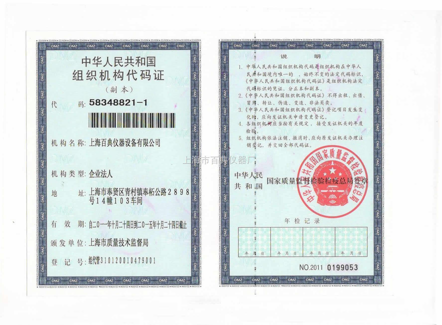 百典组织机构代码证