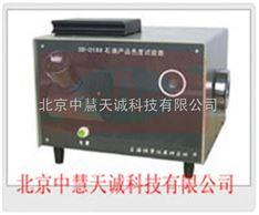 石油产品色度试验器 型号:SD-0168