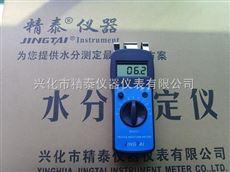 JT-T纺织原料含水率测定仪,含水量测定仪,水分测定仪
