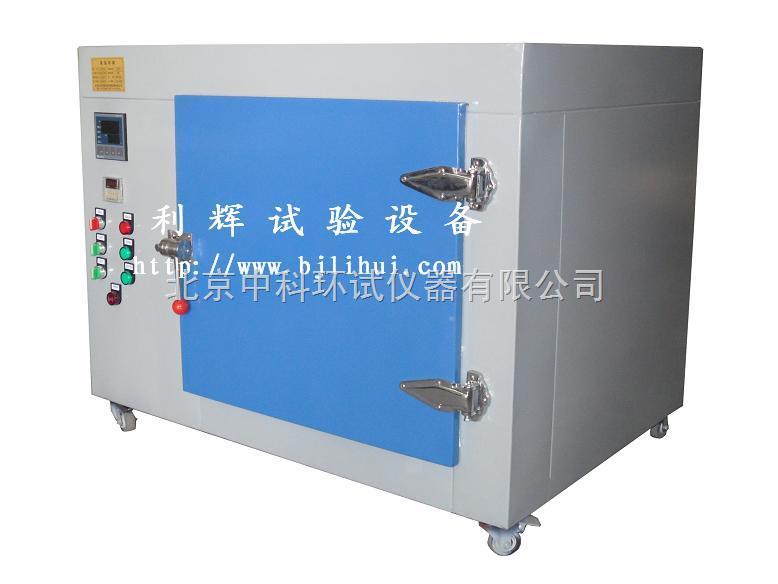 高温干燥箱/高温鼓风干燥箱