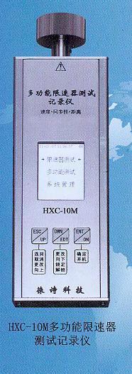 HXC-10M电梯转速表报价