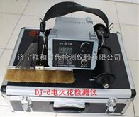 DJ-6搪玻璃、玻璃钢、环氧煤沥青和橡胶衬里等涂层质量检测仪