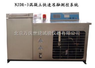 NJDR-5混凝土快速冻融试验箱