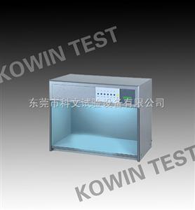 KW-CAC-600六光源對色燈箱
