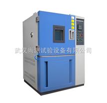 SC/GDW-100小型高低温试验箱