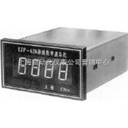XJP—42A/B轉速數字顯示儀由上海轉速儀表廠專業供應