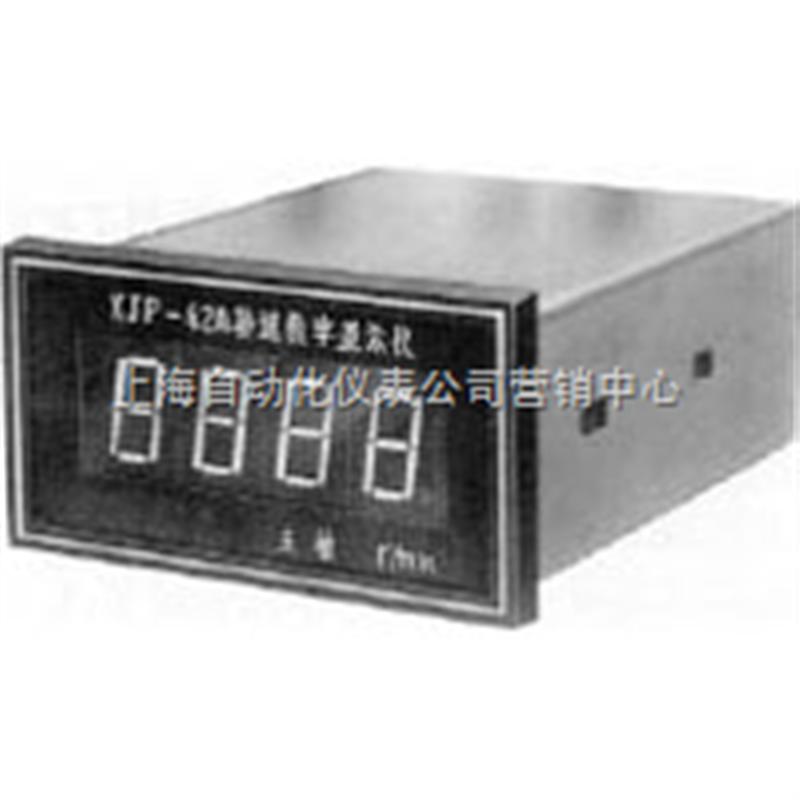 XJP—42A/B转速数字显示仪由上海转速仪表厂专业供应