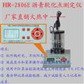 HR-2806E沥青软化点测定仪厂家