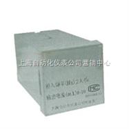 XPZ-01、01A頻率-電流轉換器上海轉速儀表廠