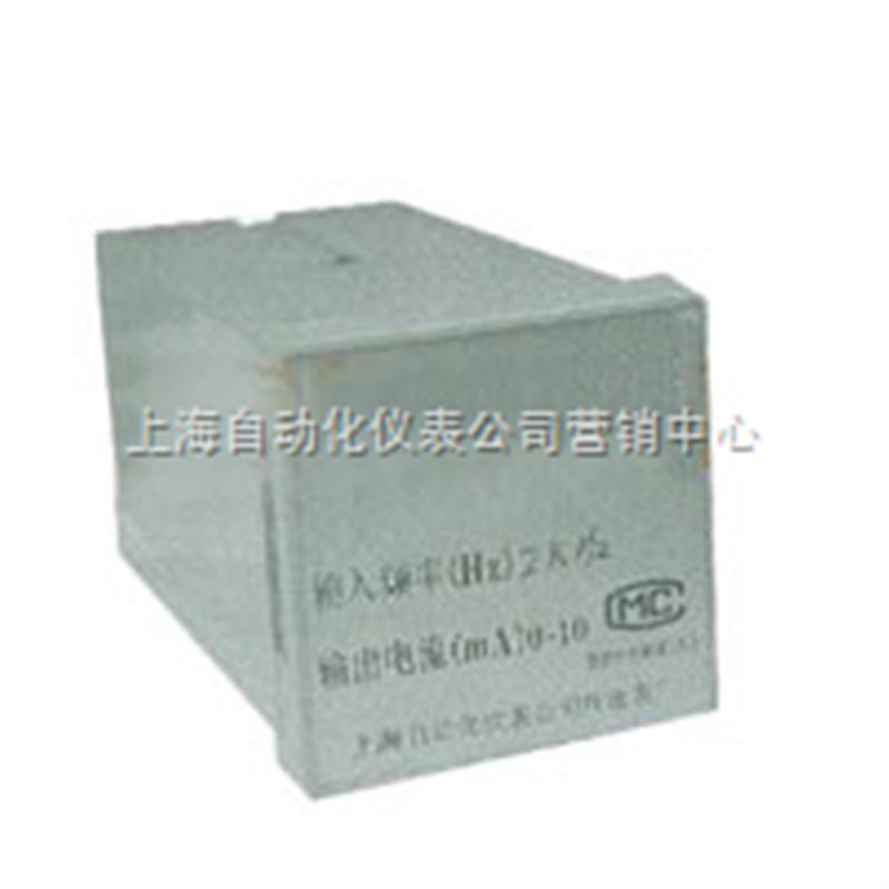XPZ-01频率-电流转换器上海转速表厂