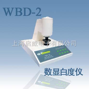 WBD系列白度仪